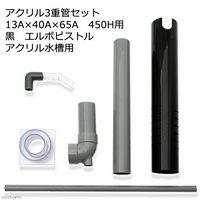 取寄せ商品 アクリル3重管セット 13A×40A×65A 450H用 黒 エルボピストル ガラスアクリル水槽兼用